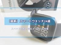 スマートウォッチランキング24選|1万円以下商品も!比較表付きでおすすめを掲載 - Best One(ベストワン)