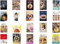 【2020】料理本おすすめ人気ランキング57選 初心者向けの簡単で基本的なものから、おしゃれなものまで紹介!レシピ本大賞も - Best One(ベストワン)