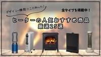 最新ヒーターランキング25選 おしゃれ・機能にこだわったおすすめ暖房器具を紹介 - Best One(ベストワン)