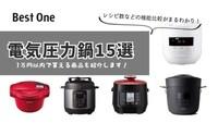 高機能の電気圧力鍋はどれ?|15選に厳選された人気商品とコスパ商品を紹介 - Best One(ベストワン)