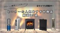 最新ヒーターランキング25選|おしゃれ・機能にこだわったおすすめ暖房器具を紹介 - Best One(ベストワン)