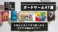 ボードゲーム人気47選 子供~マニアまで!本当に楽しめる商品とアプリ
