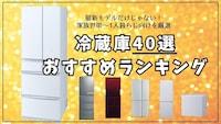 【2021】冷蔵庫おすすめランキング40選|人気メーカーの最新モデルは?選び方も徹底解説 - Best One(ベストワン)