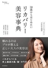 38歳からはじめたい リカバリー美容事典 | 吉木伸子, 中村格子, 田村マナ |本 | 通販 | Amazon