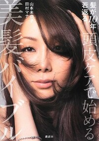 頭皮ケアで始める美髪バイブル | 山本 未奈子, 田村 マナ |本 | 通販 | Amazon