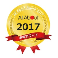 All About 家電アワード2017