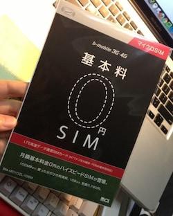 格安SIMは家電量販店やオンラインショップで購入可能。使わない月は基本料が0円になるものもある。開通手続きはWebでおこなう。