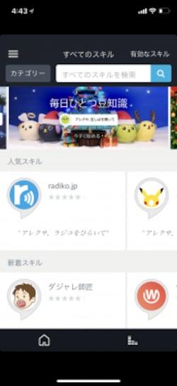 スキルを一覧できる画面で「radiko.jp」を選びます。