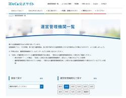 iDeCo公式サイト(国民年金基金連合会)