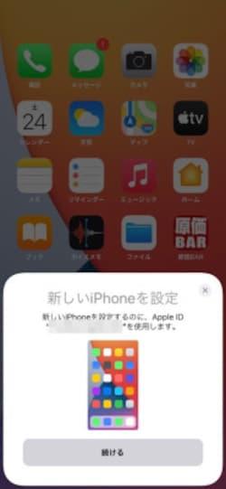 新しいiPhoneの電源を入れると古いiPhoneにポップアップが開きます