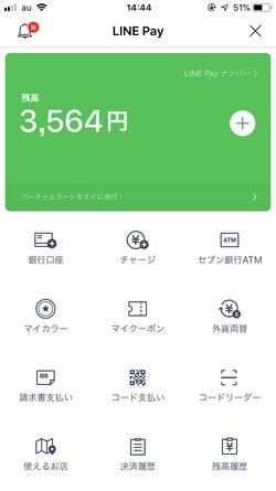 無料メッセージアプリのLINEから支払い可能。使い勝手はいい。