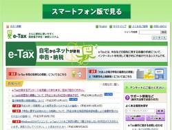 e-Taxサイト