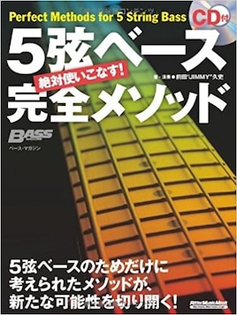 絶対使いこなす!  5弦ベース完全メソッド (CD付き) (ベース・マガジン)