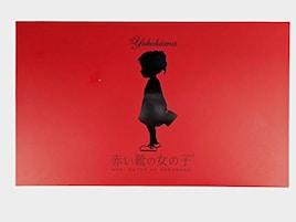 赤い靴の女の子 イチゴラング   横浜マリンフーズ