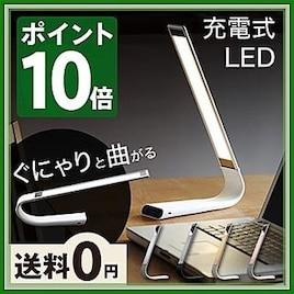 Moon light 充電式デスクライト