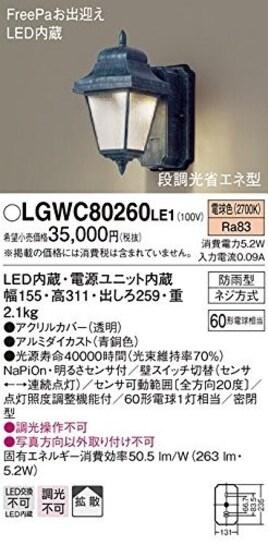 パナソニック エクステリア・アウトドア LGWC80260LE1
