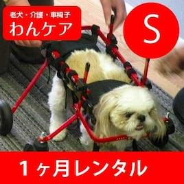 【1ヶ月レンタル】犬用車椅子 4輪