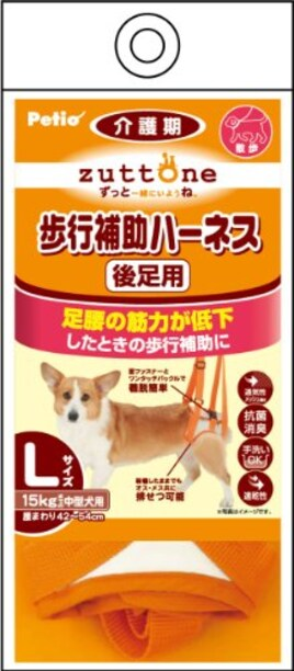 【後足用】ペティオ zuttone 老犬介護用 歩行補助ハーネス