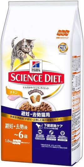 サイエンスダイエット 避妊・去勢猫用 避妊・去勢後-6歳 チキン 1.8kg