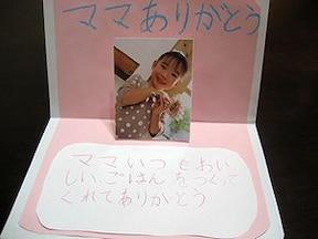 手作りポップアップカードでお母さんをびっくりさせよう!