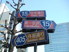落語「黄金餅」の舞台を歩く(全長約約12km)
