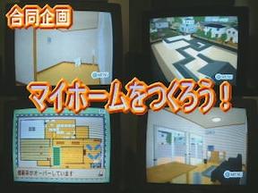 【おすすめ箱庭ゲーム】マイホームをつくろう!<PS2>