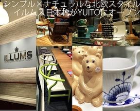 【東京のおしゃれな北欧インテリア雑貨店】イルムス日本橋