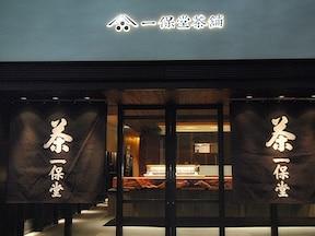 京都の日本茶の老舗のカフェ「嘉木(かぼく)」