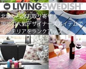 本場スウェーデンに本拠地をおく北欧スタイルのショップ「Living Swedish」