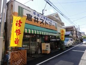 倉井ストアー