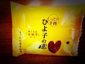 ひよ子本舗吉野堂「ひよ子の恋」