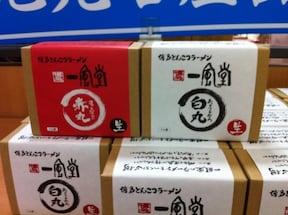 福岡土産はやっぱり「一風堂のラーメン」