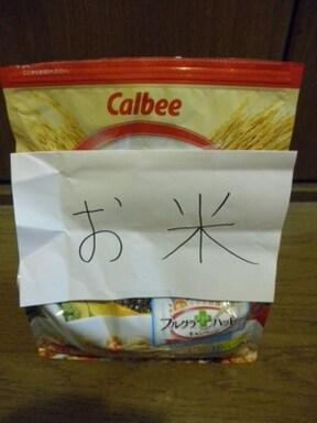お米は密封できる袋を再利用