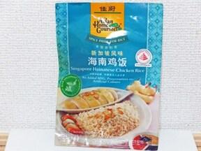 シンガポール 海南鶏飯の素
