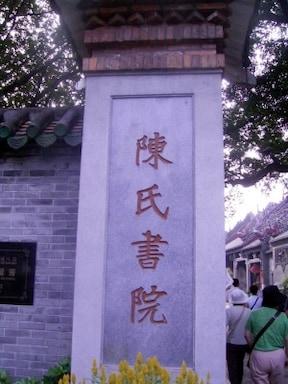 中国南方建築が美しい『陳氏書院』