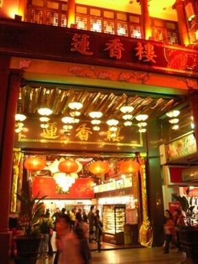 月餅で有名な広州の老舗レストラン『連香楼』
