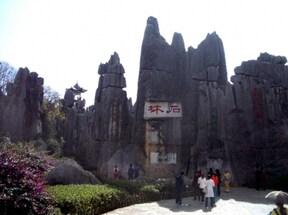 奇岩が連なる絶景の世界遺産!『石林風景名勝区』
