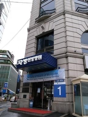 『自生韓方病院』でアンチエイジング鍼(はり)を体験