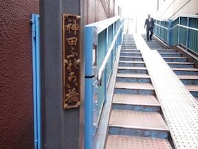 神田ふれあい橋を渡って