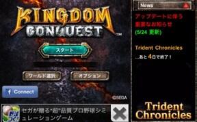 【おすすめオンラインゲームランキング8位】Kingdom Conquest