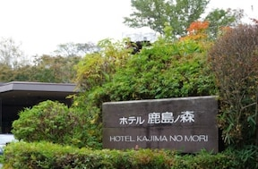 「ホテル鹿島の森」で軽井沢の別荘族気分を味わう!