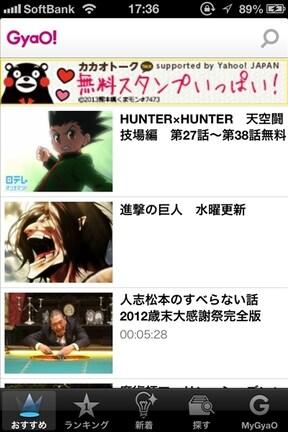 GyaO!は無料動画の宝庫!
