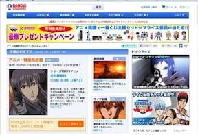 【おすすめビデオオンデマンド】バンダイチャンネル