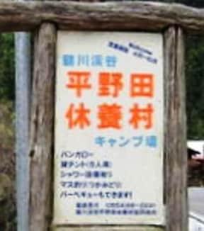 平野田休養村キャンプ場(山梨県)