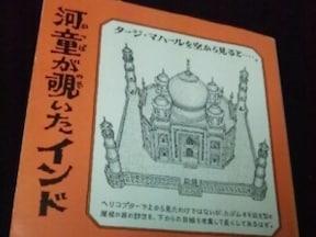 妹尾河童さんのインド旅行記『河童が覗いたインド』
