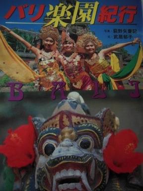 バリ旅行への期待が膨らむ一冊!『バリ楽園紀行』