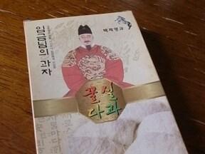 王に献上された韓国宮廷菓子『クルタレ』