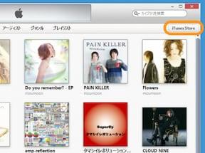 iTunes Storeで音楽を購入・ダウンロード!
