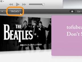 【音楽ダウンロードおすすめサイト】iTunes Store