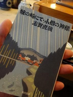 小説「小僧の神様」の舞台を歩く(全長約6km)